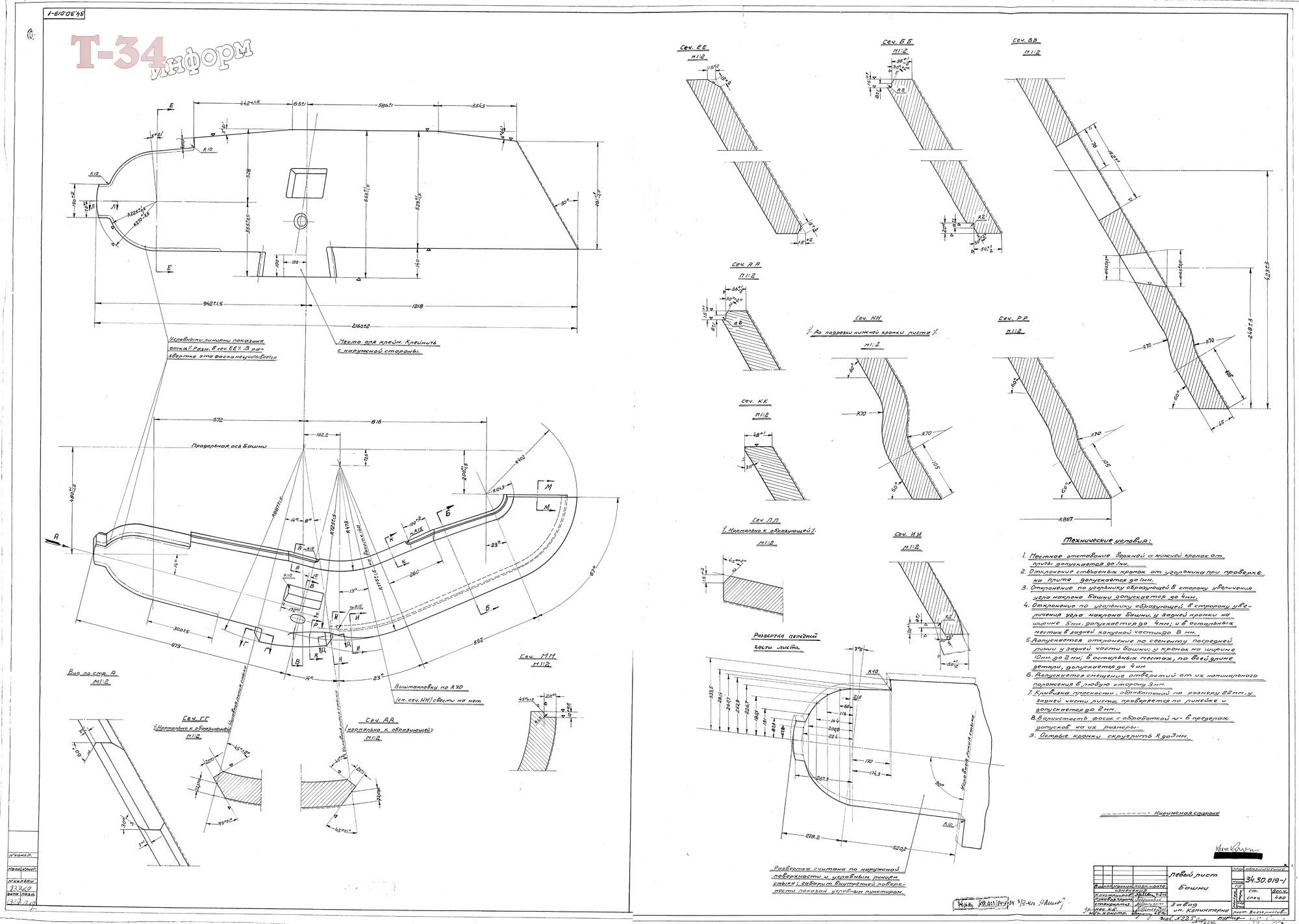Подогреватель высокого давления ПВ-1250-380-21-1 Балашиха Кожухотрубный испаритель ONDA LSE 940 Калуга
